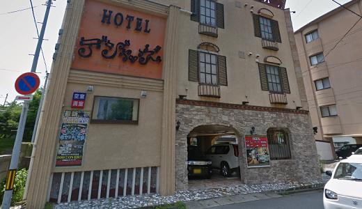 ホテル デジャヴー