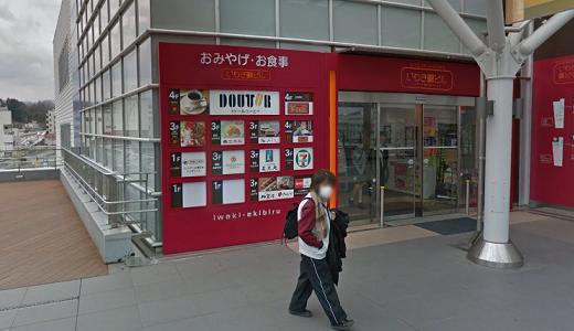 ドトールコーヒーいわき駅ビル店内