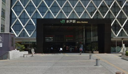 水戸駅南口