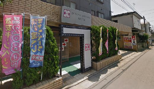 プリンセスプリンセス秋田大町