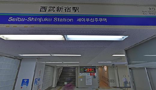 西武新宿駅北口改札前